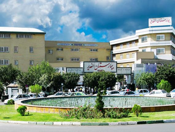 بیمارستان الغدیر