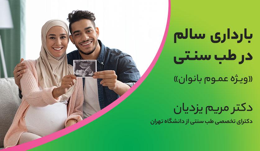 دوره آموزشی بارداری سالم در طب سنتی