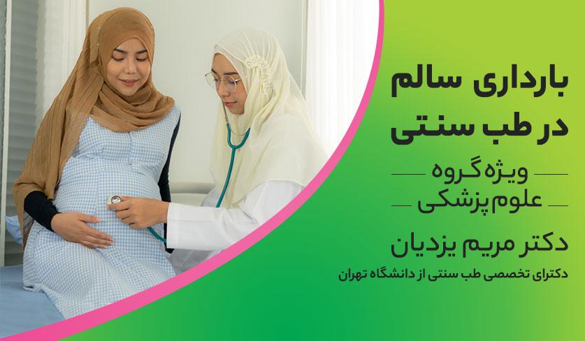 اصول طب سنتی ایرانی در بارداری سالم ویژه پزشکان